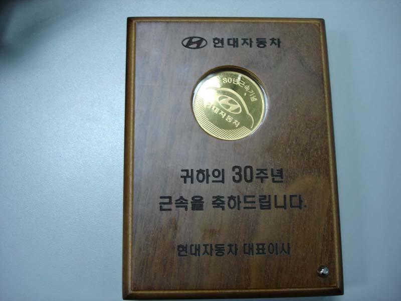 30 년 근속 금메달